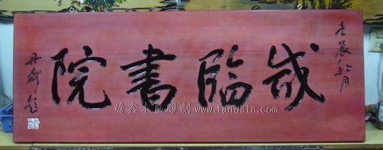 木质招牌-唐山木匾雕刻部~匾额制作批发代工